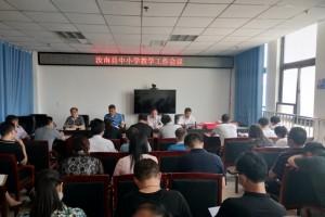 汝南县中小学教育工作会议举行